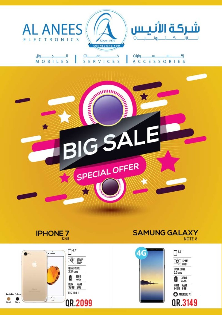 alanees mobiles offers and promotions