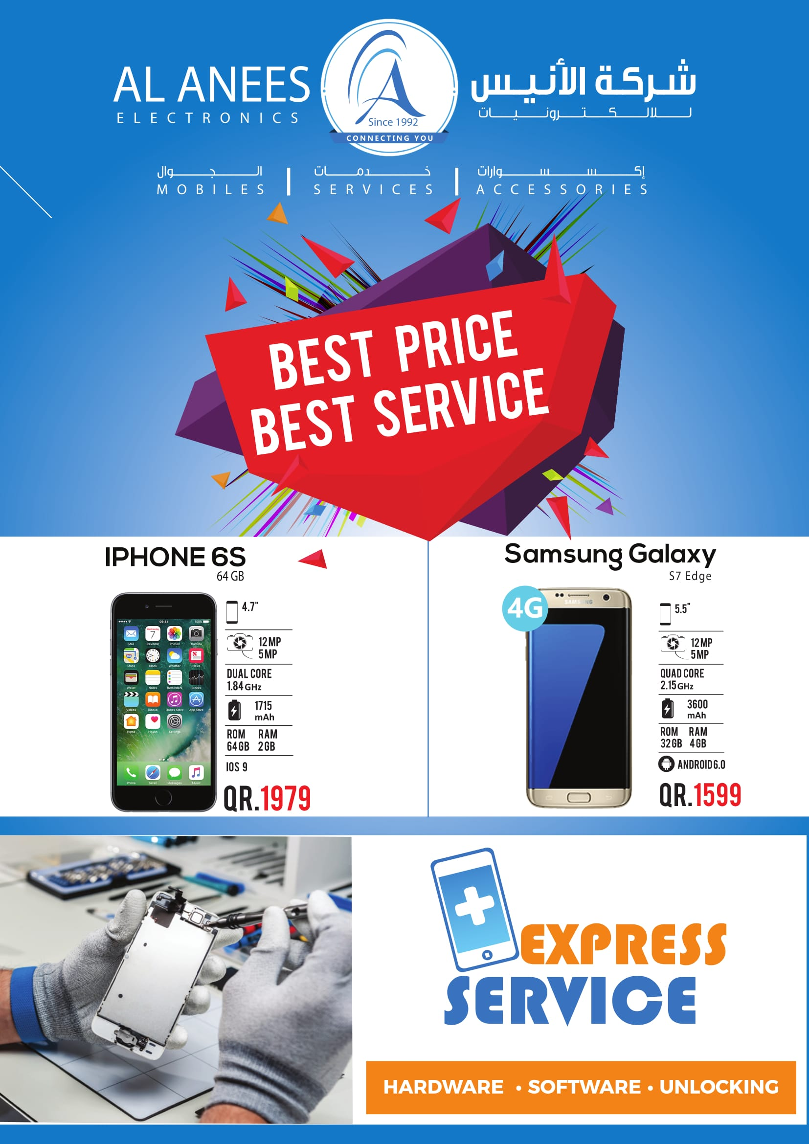 Al Anees Electronics Best Price Best Service Offer Day 18-11