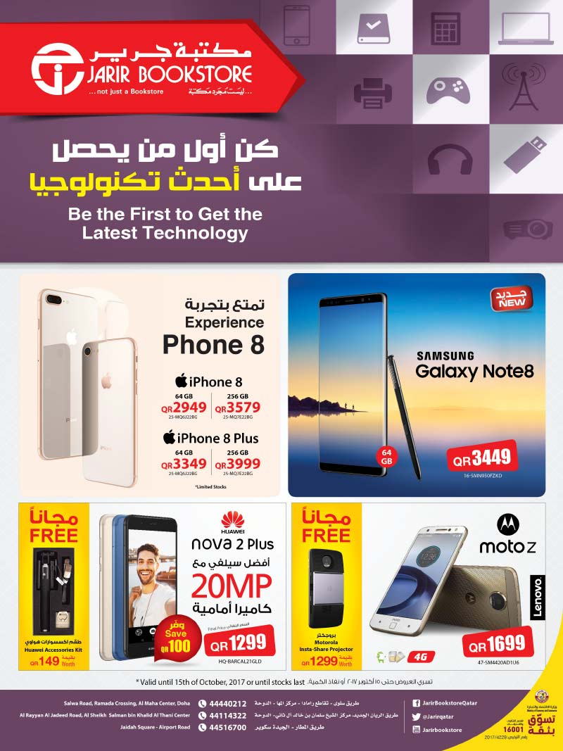 jarir book store latest promotions and offers