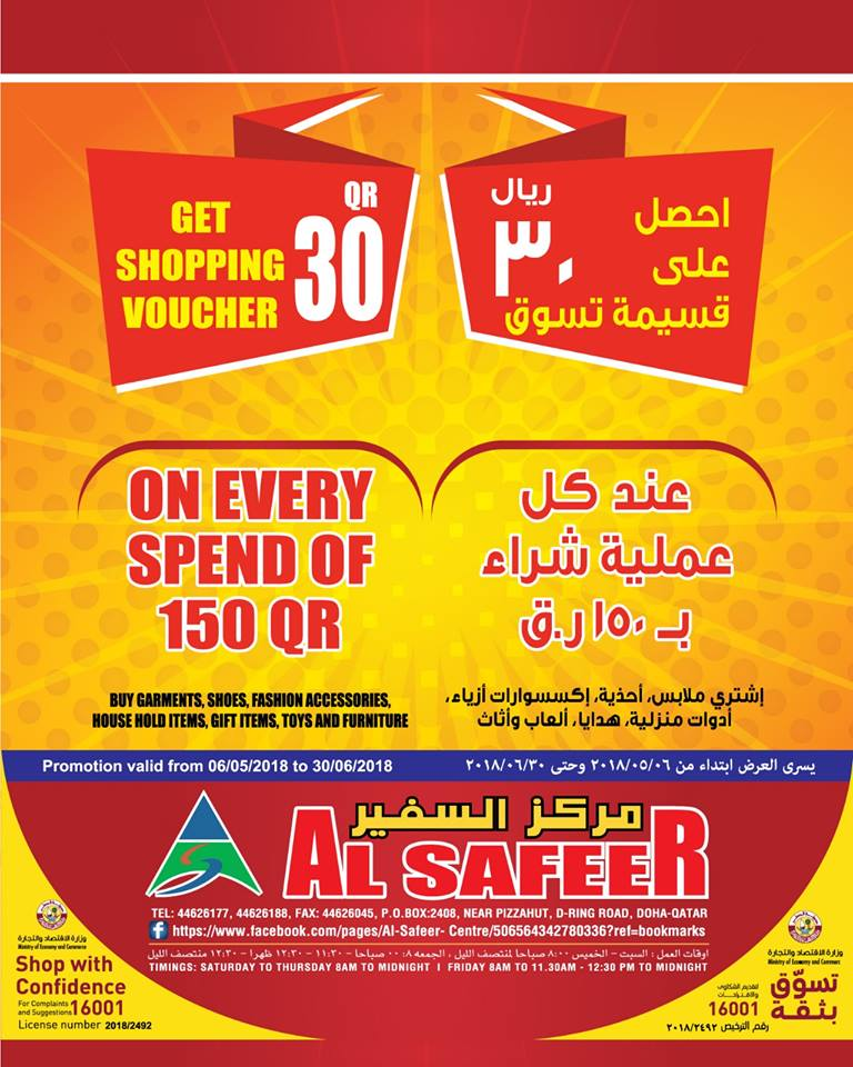 Al Safeer Hyper Offers and Promotions in Qatar