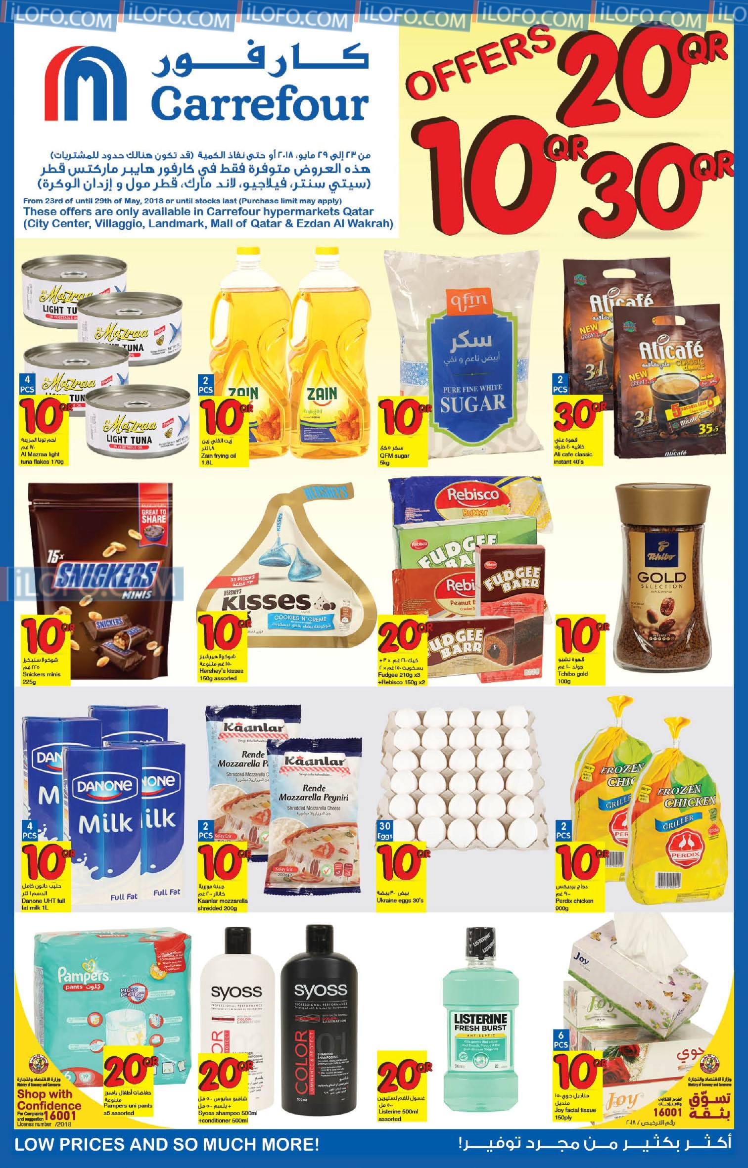 Carrefour 10 20 30 Offers in Qatar and Doha