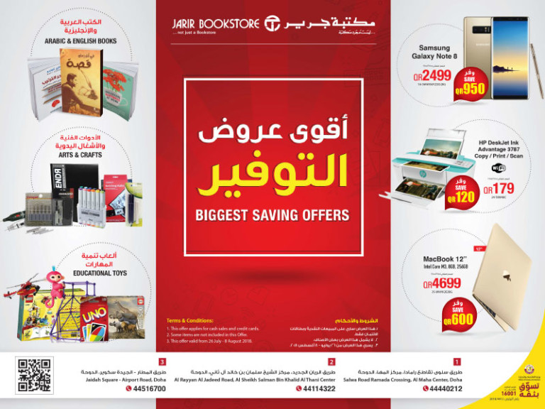 Jarir Book Store Qatar Offers