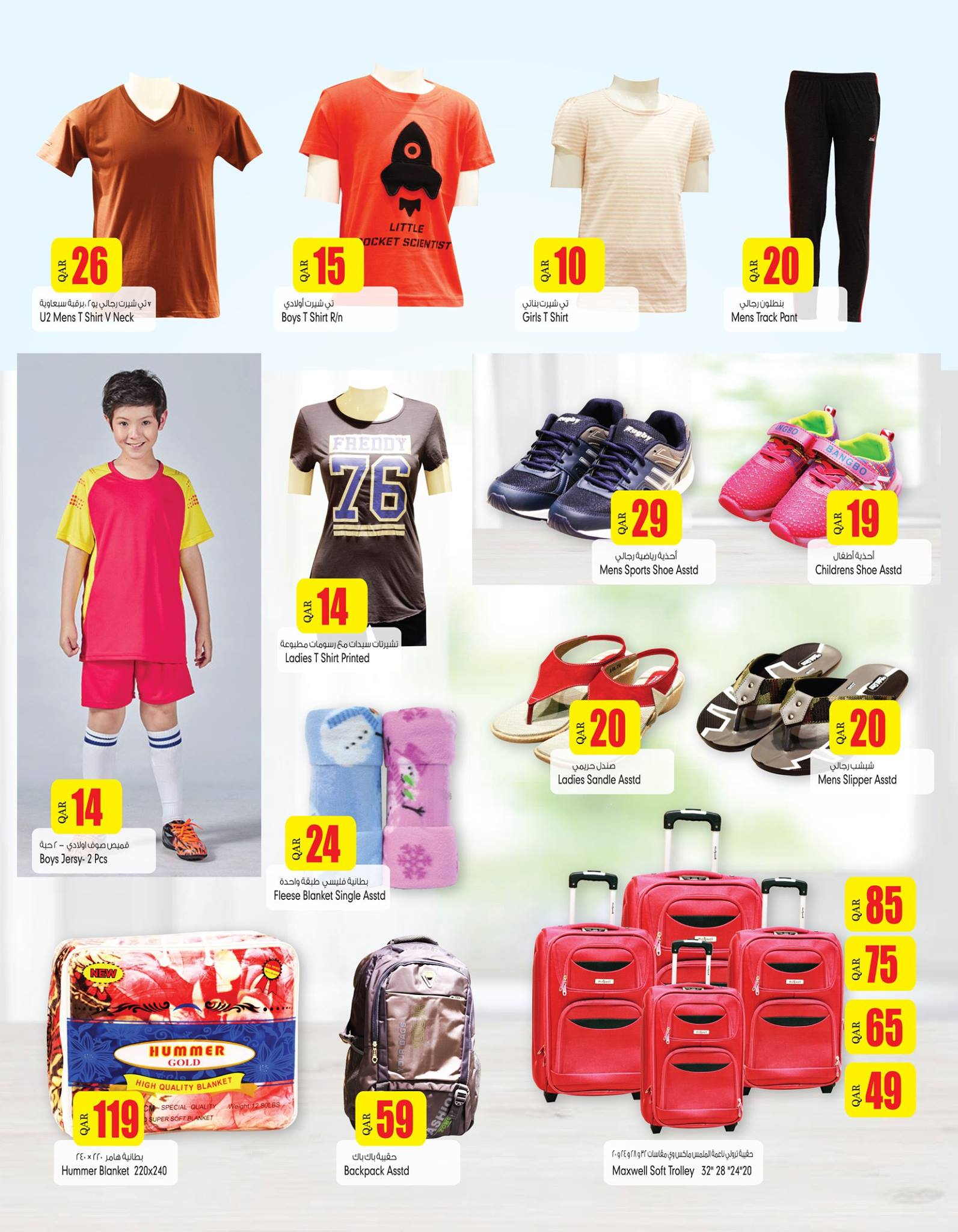 Grandmall Qatar Offers
