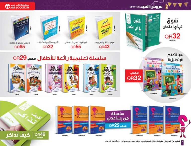 Jarir Book Store Eid Offers