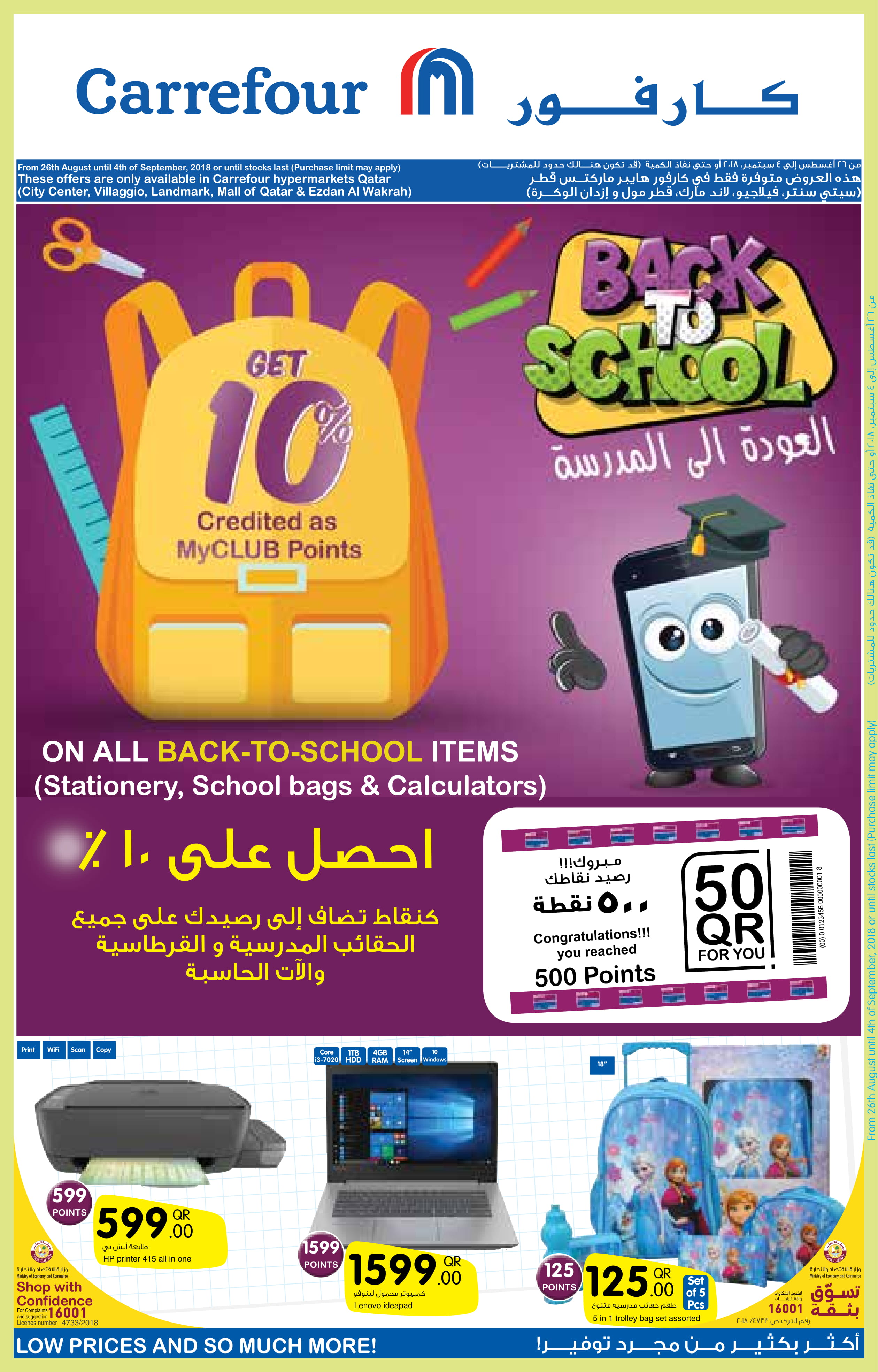 Carrefour Back to School Offers Until 04-09-2018-125