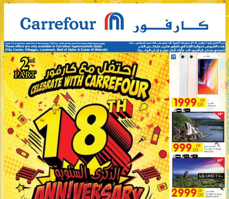 Carrefour 18th Anniversary Part 2 31-10 to 06-11 in qatar