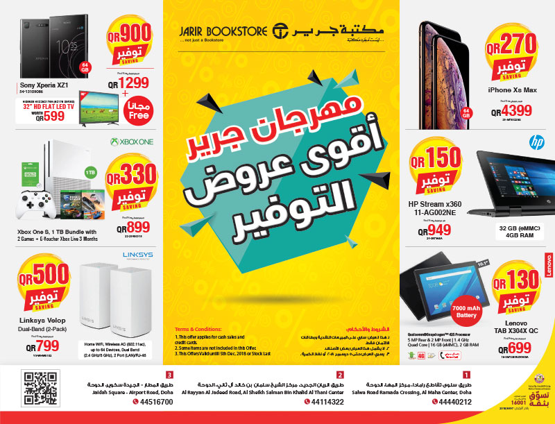 Jarir Book Store Special Offers in Qatar