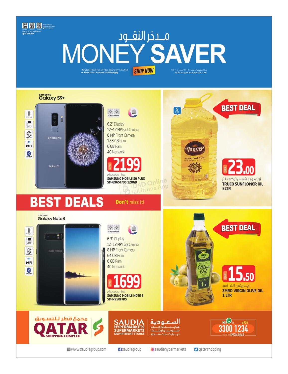 Saudia Money Saver offer till 07/02