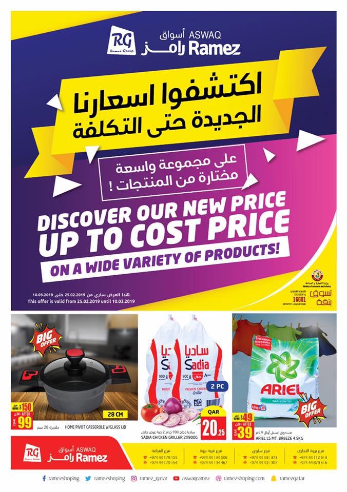 Aswaq Ramez New Price till 10-03
