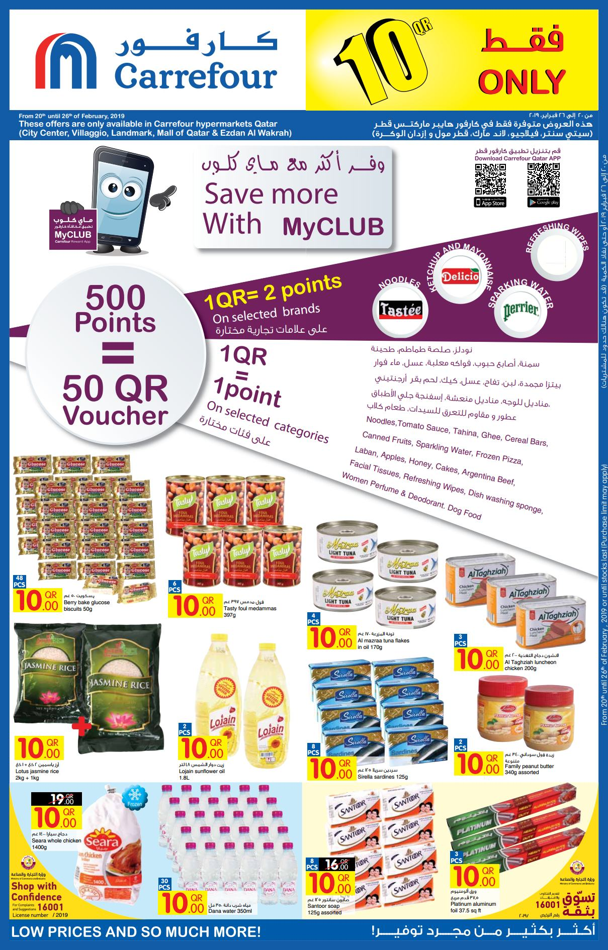 Carrefour 10QR Offer till 26-02