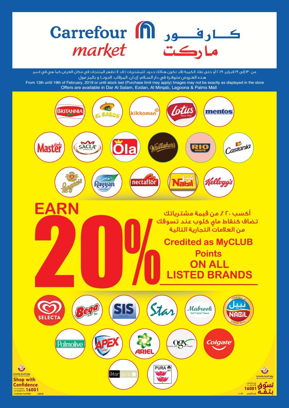 Carrefour Supermarket Offer till 20-02