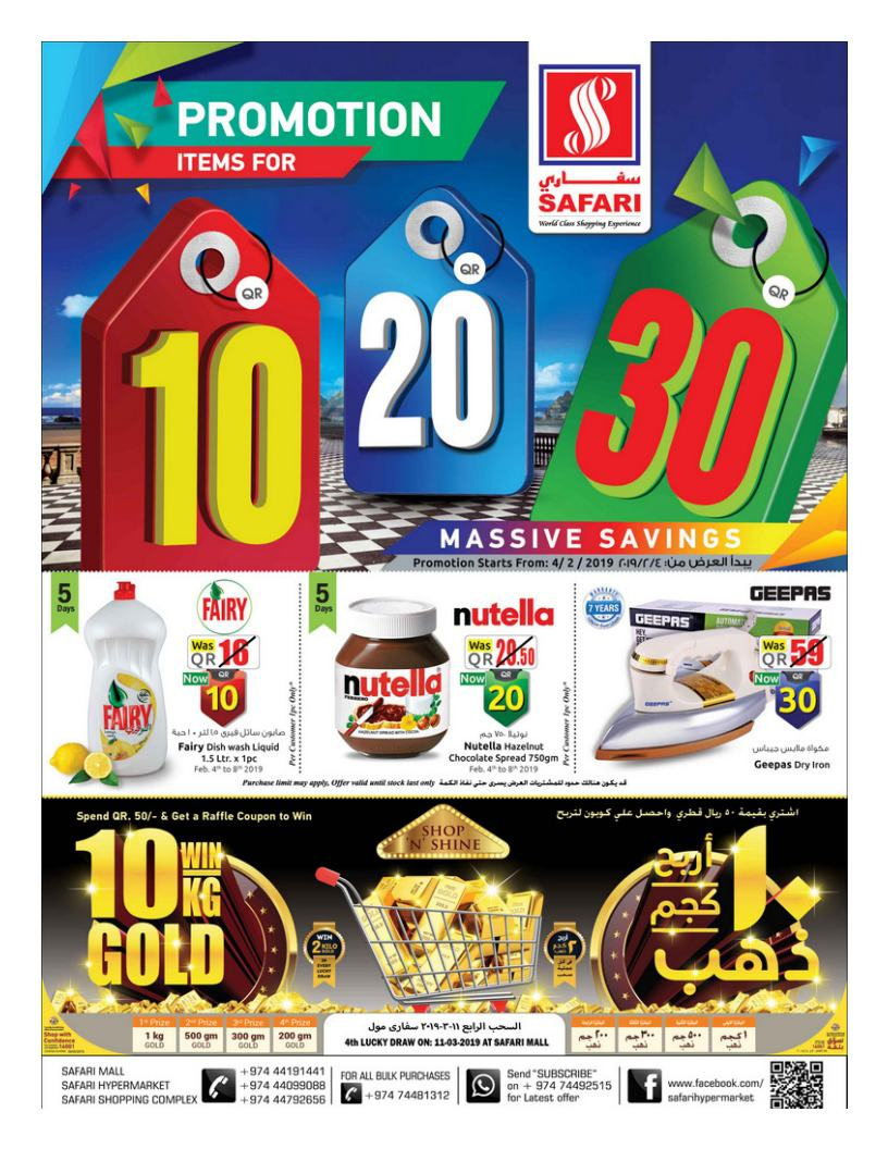 Safari hypermarket Doha 10 20 30 offer