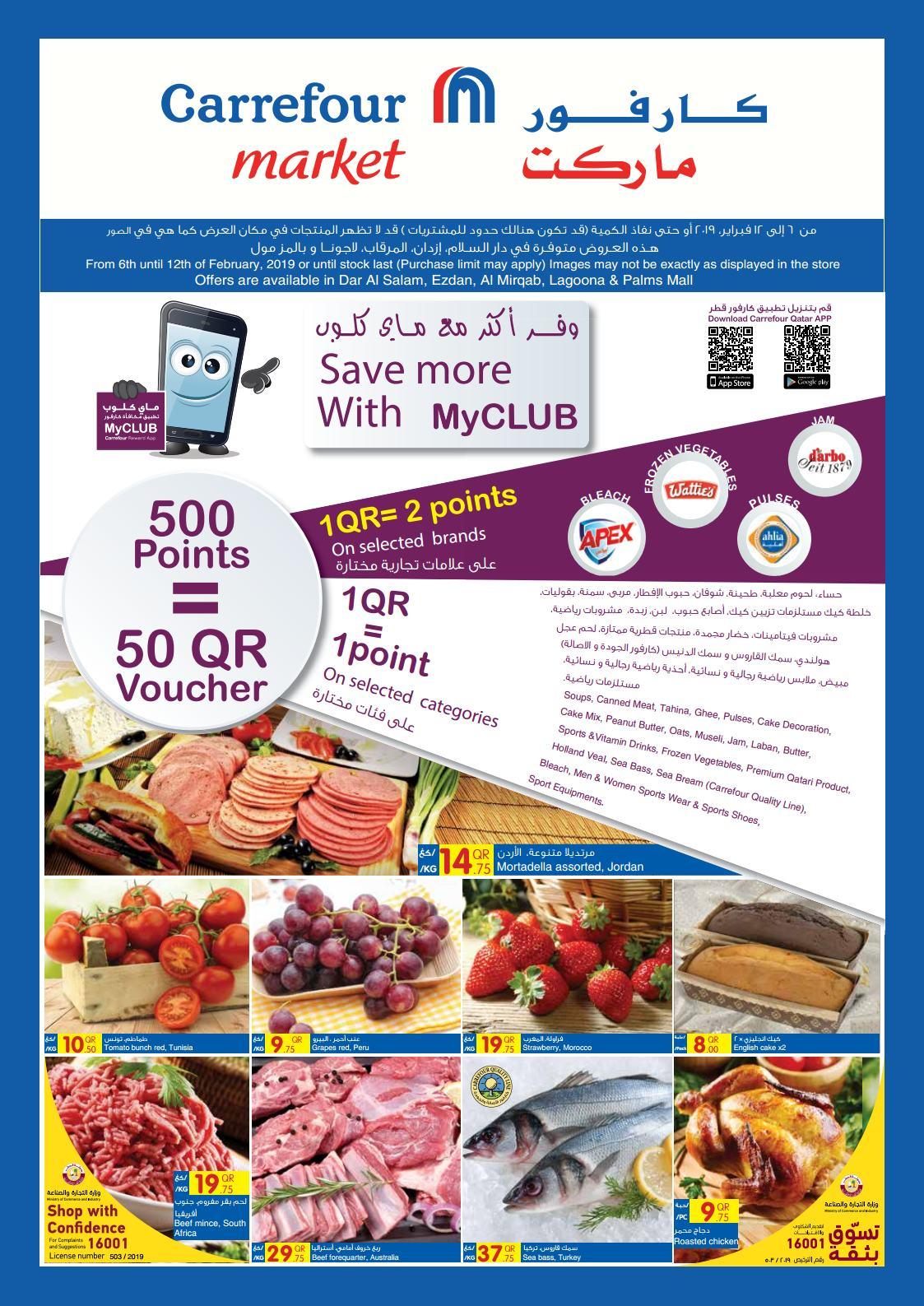 Carrefour Supermarket Offer till 12-02