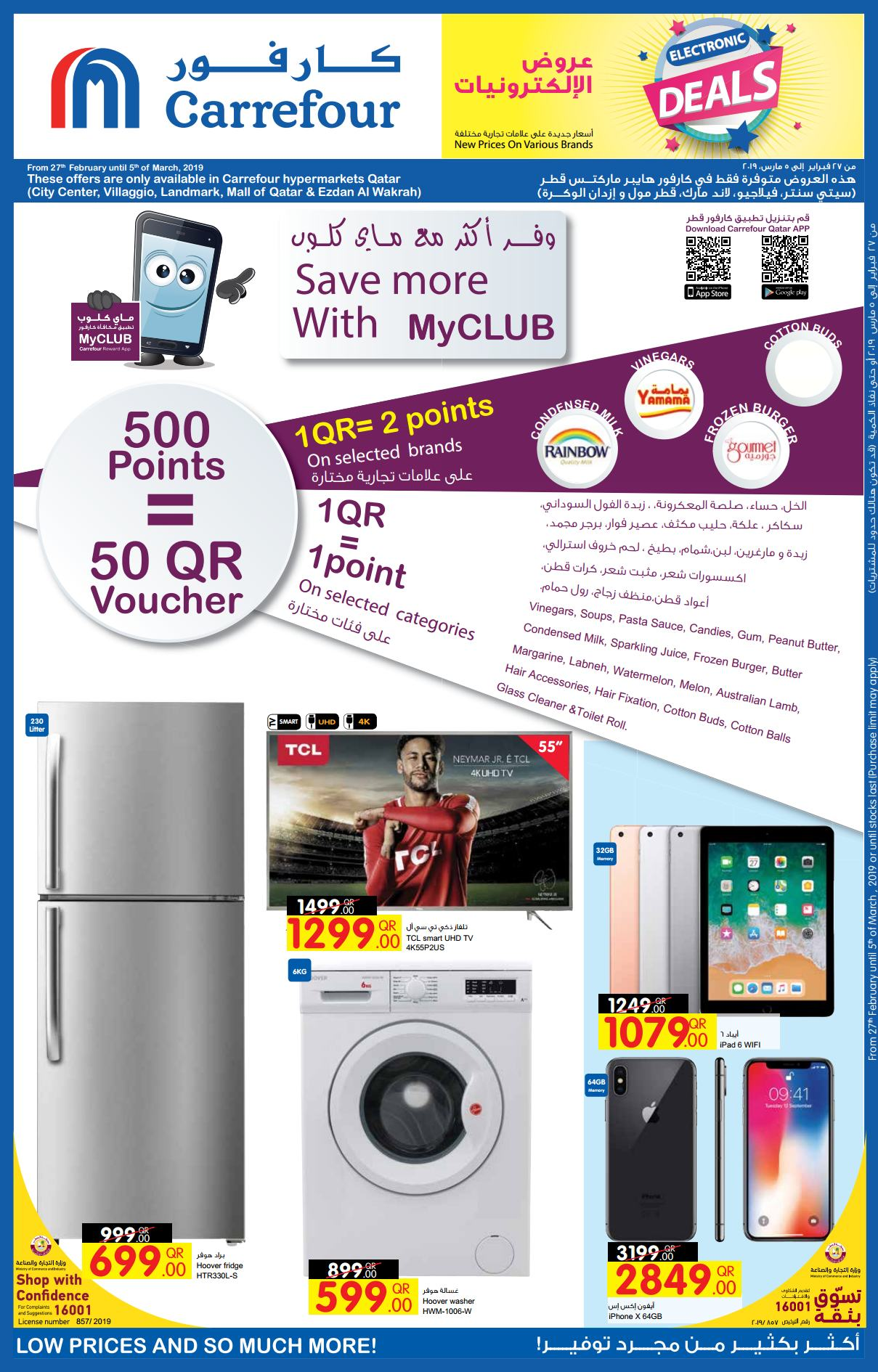 Carrefour Hypermarket Offer till 03-05