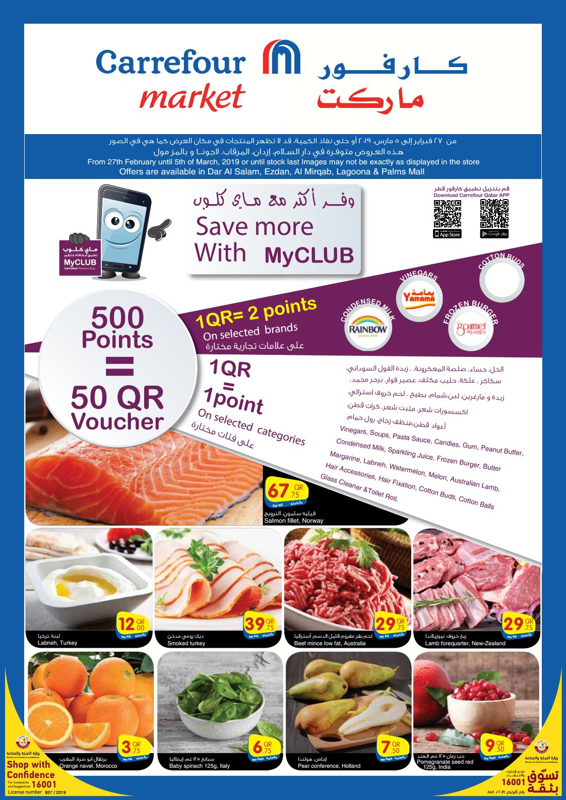 Carrefour Supermarket Offer till 05-03