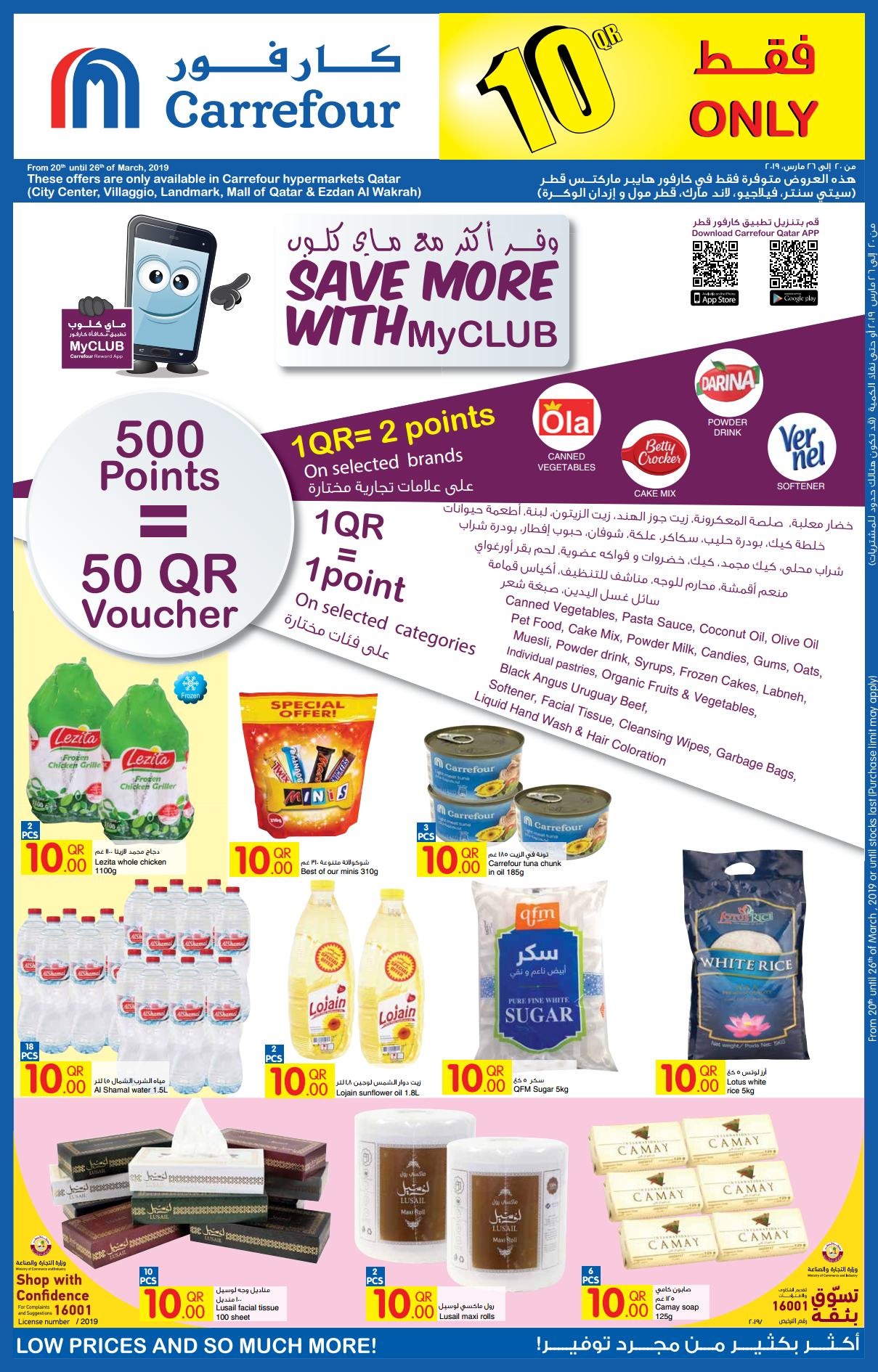 Carrefour Hyper 10QR Offer till 26-03