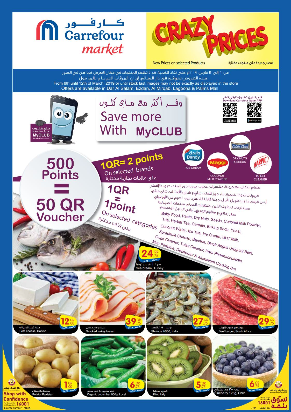 Carrefour Supermarket Offer