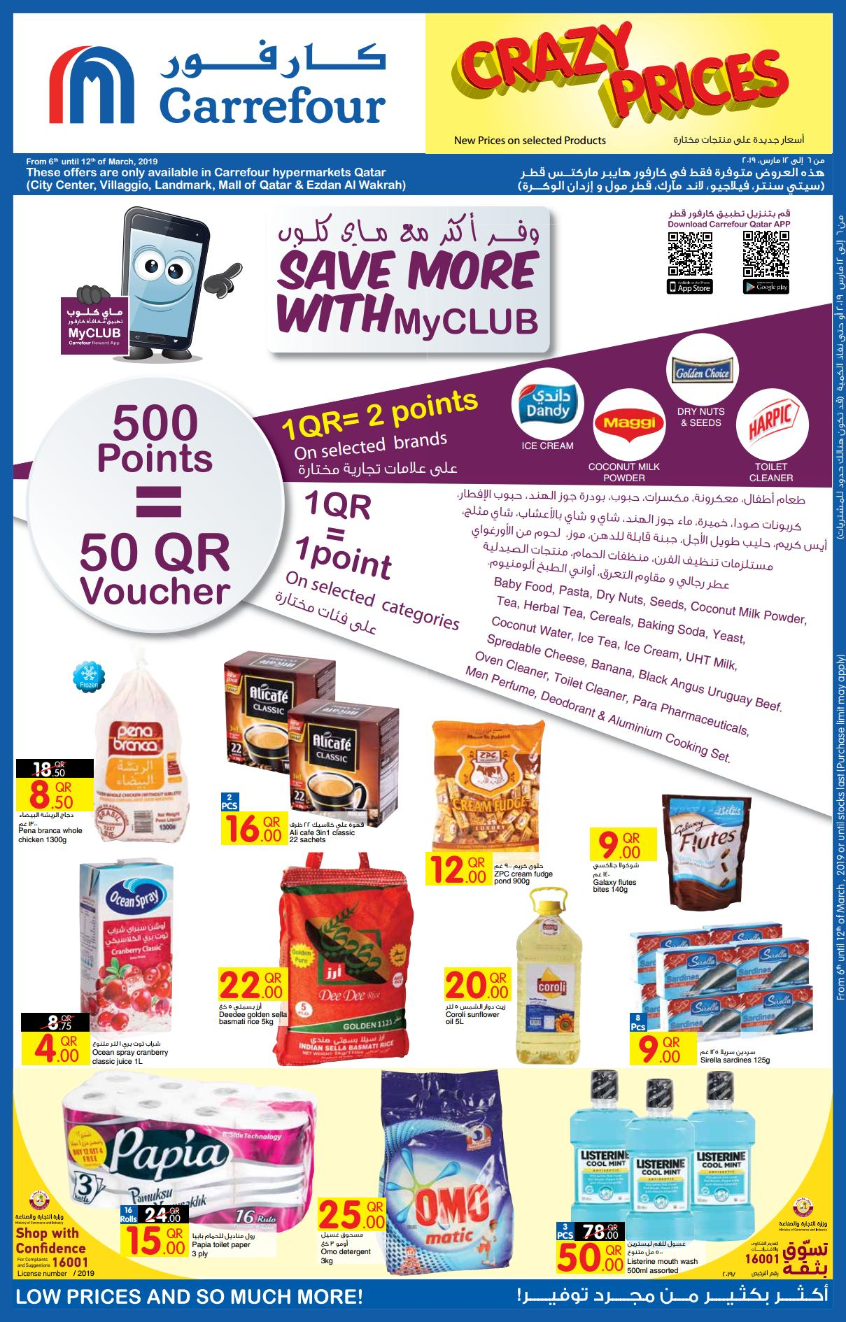 Carrefour Hyper Crazy Prices till 12-03