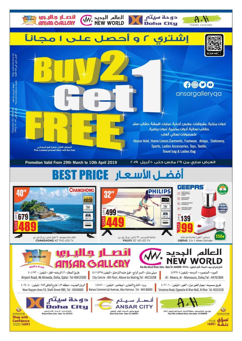 Ansar Gallery Buy2 Get1 Free till 10-04