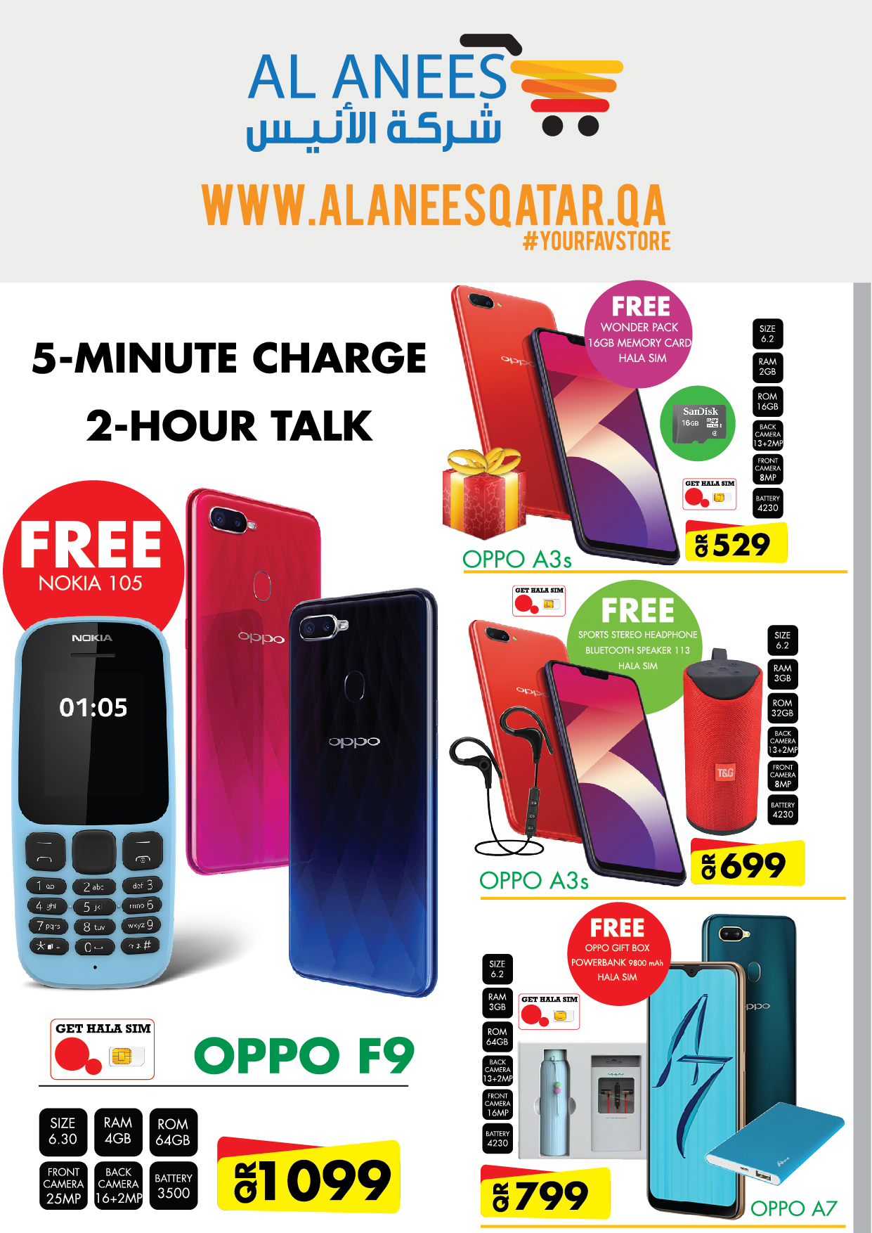 Alanees weekend promotion 25/04/2019