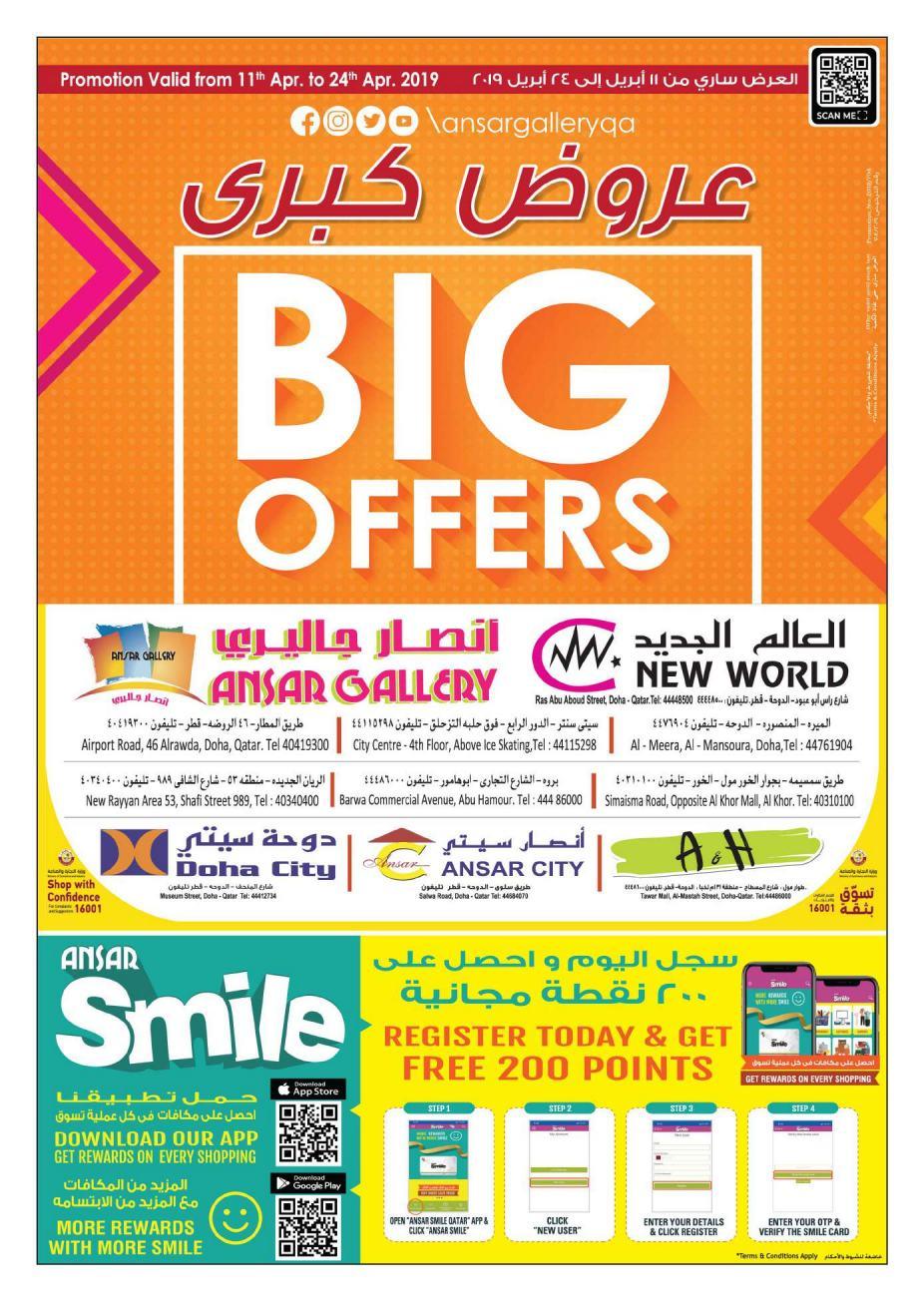 Ansar Gallery Big Offers