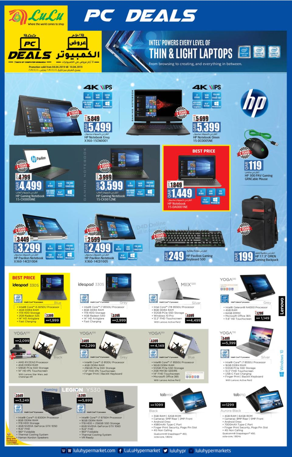 Lulu PC Deals till 10-04